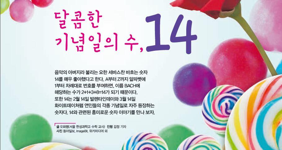 달콤한 기념일의 수,14