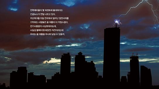 대한민국 블랙아웃 초비상