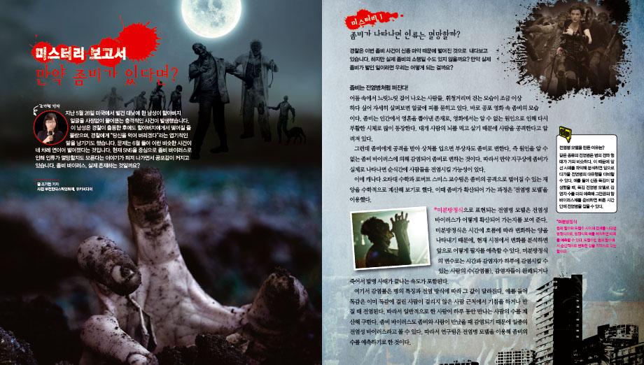 미스터리 보고서 만약 좀비가 있다면?