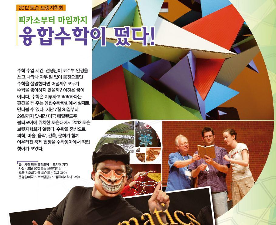 2012 토슨 브릿지학회 피카소부터 마임까지 융합수학이 떴다!