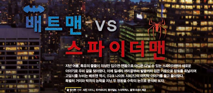 [시사] 배트맨 VS 스파이더맨