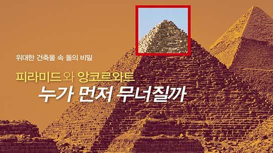 피라미드와 앙코르와트, 누가 먼저 무너질까