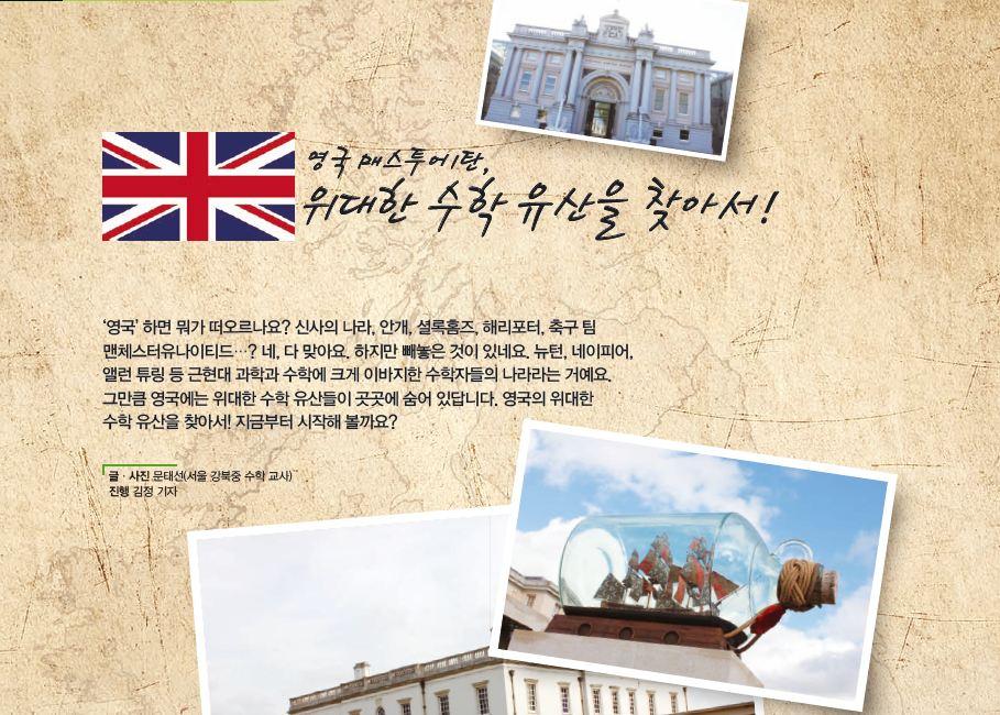 영국 매스투어1탄, 위대한 수학 유산을 찾아서!