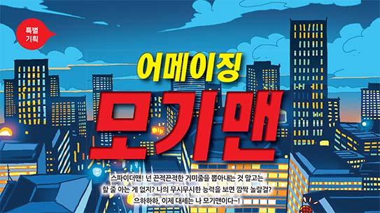어메이징 모기맨
