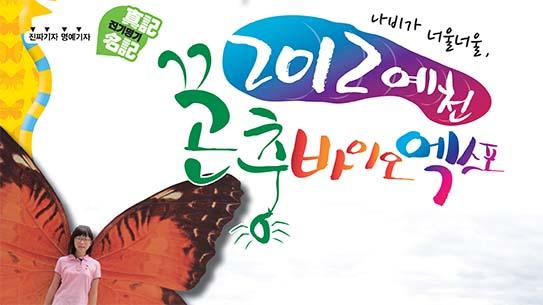 나비가 너울너울 ,2012 예천 곤충바이오엑스포