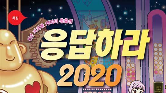 8년 어과동 캐릭터 총출동 응답하라 2020