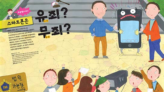 고발합니다! 스마트폰은 유죄 ?무죄?