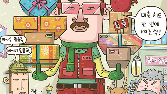 [퍼즐탐정 썰렁홈즈]선물 발송 전문가 '산타다 굴러스'
