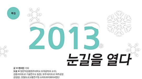 2013 눈길을 열다