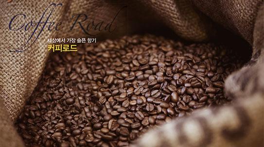 세상에서 가장 슬픈 향기, 커피로드
