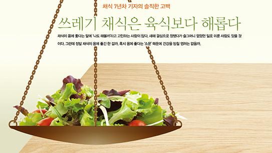 쓰레기 채식은 육식보다 해롭다