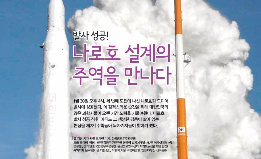 [체험] 발사 성공! 나로호 설계의 주역을 만나다
