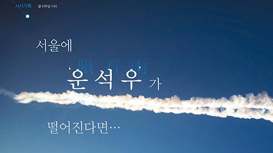 서울에 '운석우'가 떨어진다면…