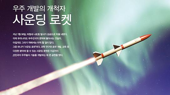 우주 개발의 개척자 사운딩 로켓