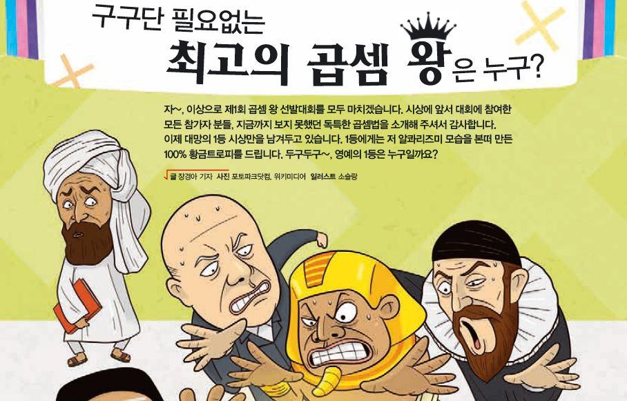 구구단 필요없는 최고의 곱셈 왕은 누구?