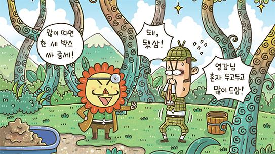 [퍼즐탐정 썰렁홈즈]식물나라 나무의사, 꼬따고 쁘리뽀바
