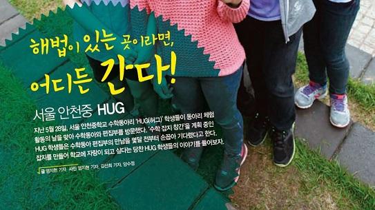 [동아리탐방] 해법이 있는 곳이라면, 어디든 간다! 서울 안천중 HUG