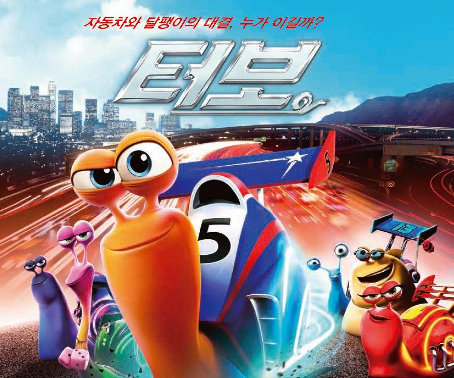 자동차와 달팽이의 대결, 누가 이길까? 터보