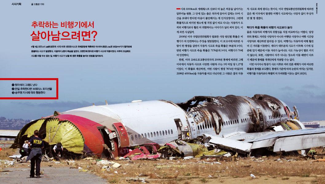 추락하는 비행기에서 살아남으려면?