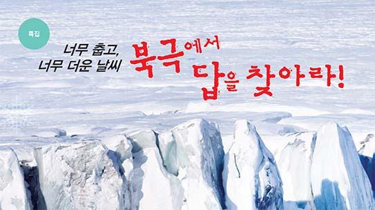 너무 춥고, 너무 더운 날씨 북극에서 답을 찾아라!