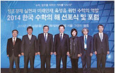 [뉴스포커스] 2014년은 '한국 수학의 해' 수학, 산업을 이끈다!