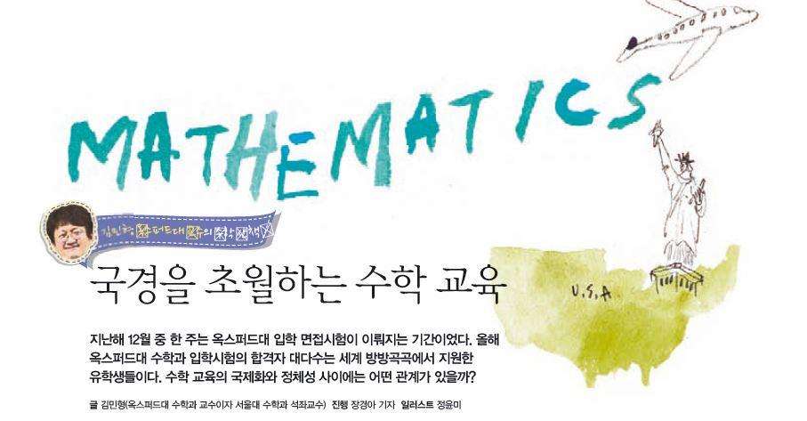 [시사] 김민형 옥스퍼드대 교수의 수학 산책 국경을 초월하는 수학 교육