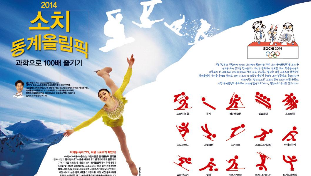 2014 소치 동계올림픽 과학으로 100배 즐기기