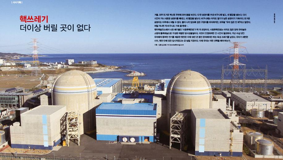 INTRO. 핵쓰레기 더이상 버릴 곳이 없다