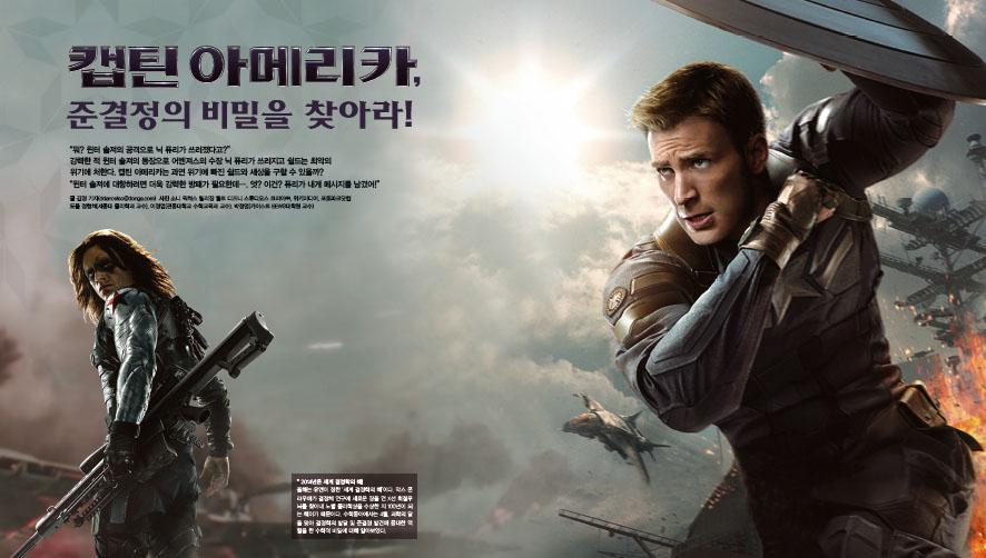 캡틴 아메리카, 준결정의 비밀을 찾아라!