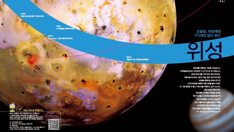 INTRO 위성 요리사를 위한 7가지 레시피