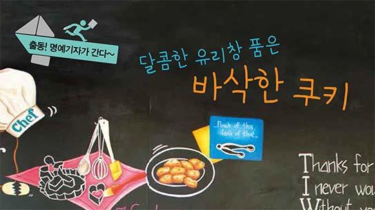 달콤한 유리창 품은 바삭한 쿠키