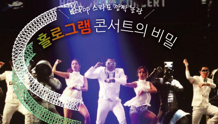 K-Pop 스타도 깜짝 놀란 홀로그램 콘서트의 비밀