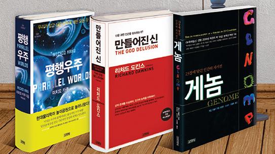 [과학출판사를 만나다 2] 김영사