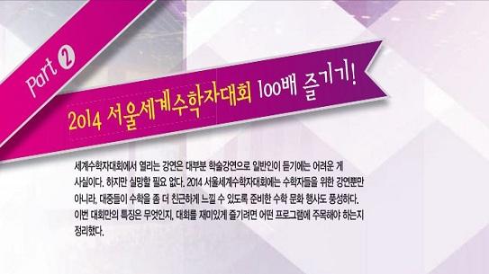 Part ➋ 2014 서울세계수학자대회 100배 즐기기!