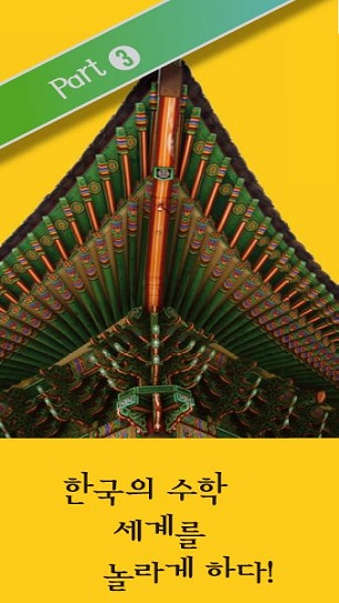 Part ➌ 한국의 수학 세계를 놀라게 하다!