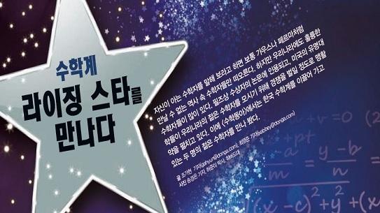 [시사] 수학계 라이징 스타를 만나다