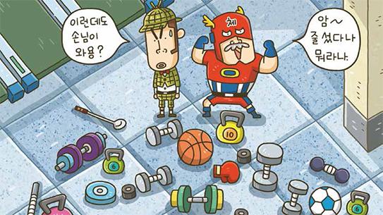 홈즈의 체육 선생님 '캡틴 어무셔라'