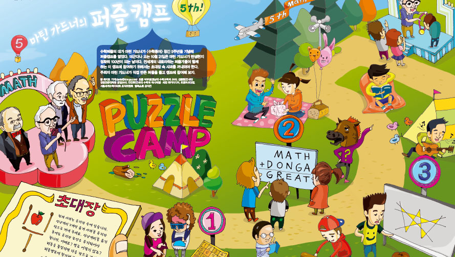 5th 마틴 가드너의 퍼즐 캠프