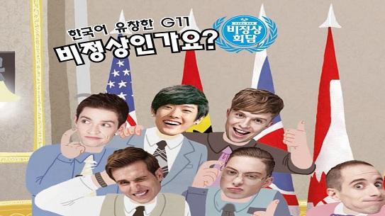 비정상 회담 한국어 유창한 G11 비정상인가요?