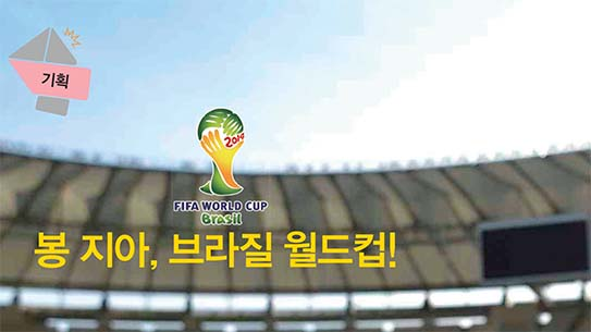 봉 지아, 브라질 월드컵!