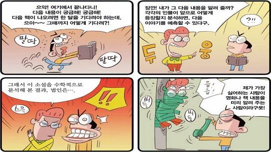 [만화뉴스] 수학으로 소설 미리 보기