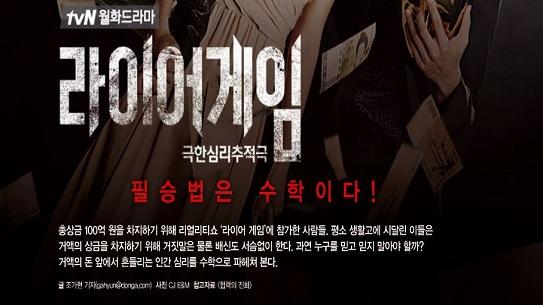 [시사] tvN 월화드라마 라이어게임 극한심리추적극 필승법은 수학이다!
