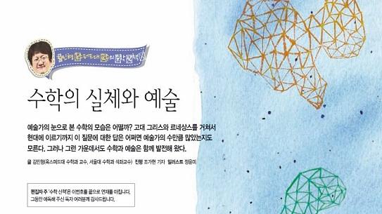 [시사] 김민형 옥스퍼드대 교수의 수학 산책 수학의 실체와 예술