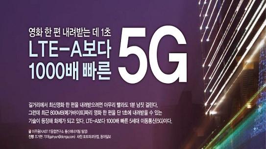 [생활] 영화 한 편 내려받는 데 1초 LTE-A보다 1000배 빠른 5G