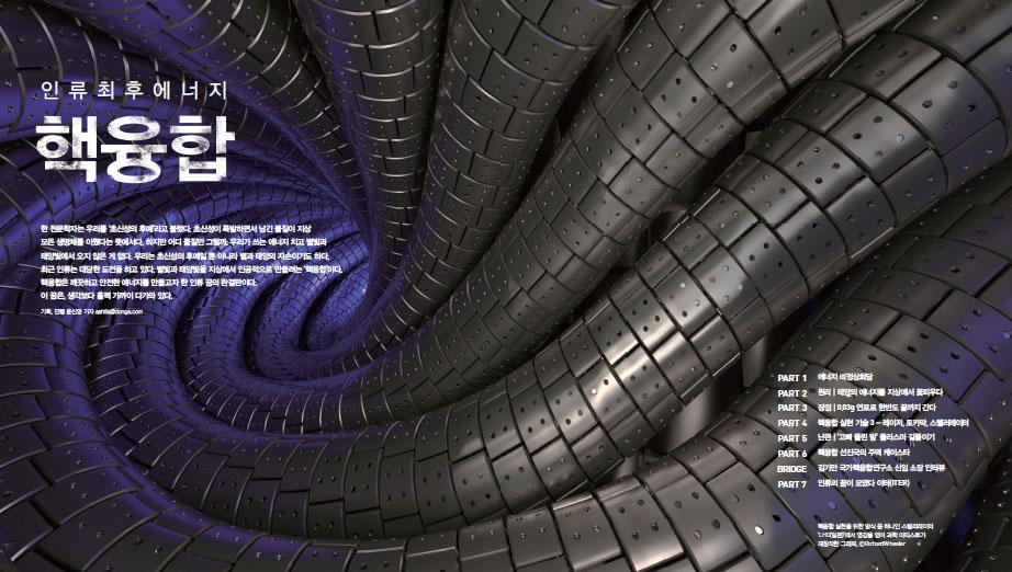 인류최후 에너지 핵융합
