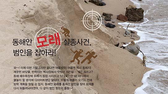 동해안 모래 실종사건, 범인을 잡아라!