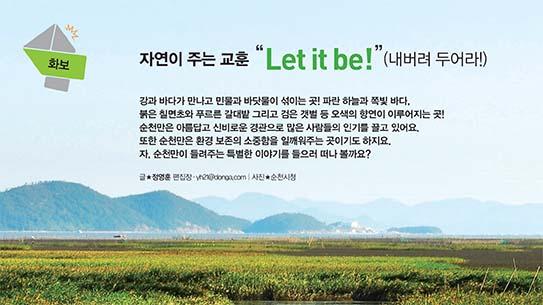 """자연이 주는 교훈 """"Let it be!""""(내버려 두어라!)"""