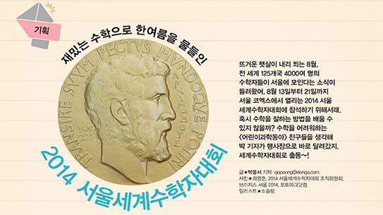 재밌는 수학으로 한여름을 물들인 2014 서울세계수학자대회