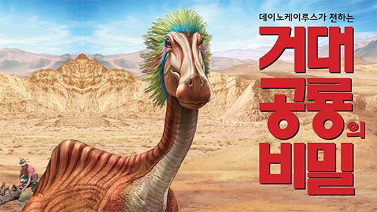 데이노케이루스가 전하는 거대공룡의 비밀