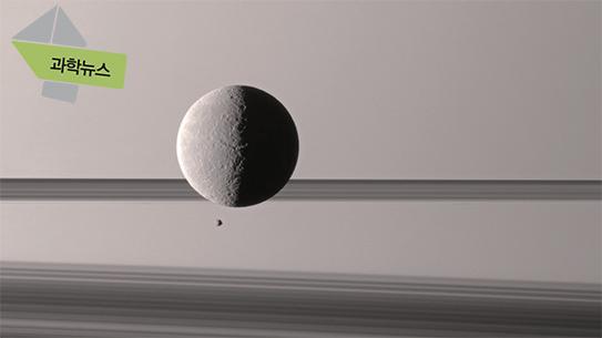 토성 위성의 땅 밑에 바다가 있다고?